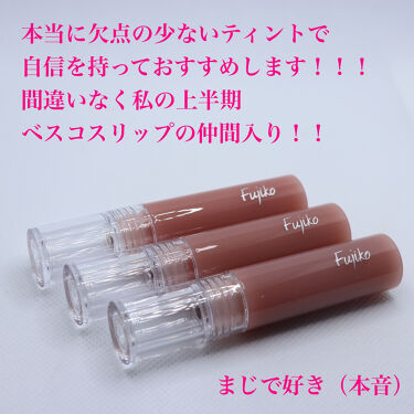 ニュアンスラップティント/Fujiko/口紅を使ったクチコミ(7枚目)