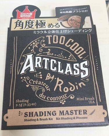アートクラス バイ ロダン/too cool for school/プレストパウダーを使ったクチコミ(2枚目)