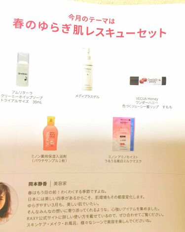 メディプラスゲル/メディプラス/オールインワン化粧品を使ったクチコミ(2枚目)