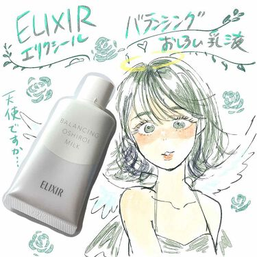エリクシール ルフレ バランシング おしろいミルク/エリクシール/乳液 by がわこ