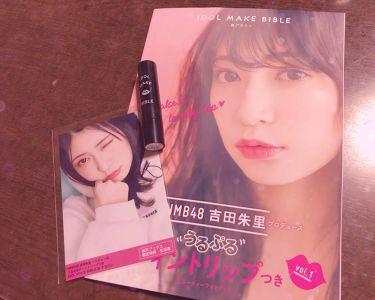JURIMIRUNAKOさんの「主婦の友社NMB48 吉田朱里 プロデュース うるぷるティントリップ(アカリップ)つきIDOL MAKE BIBLE@アカリン<書籍>」を含むクチコミ