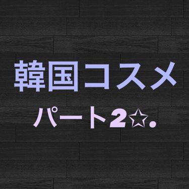 ディライト トニーティント/TONYMOLY/リップグロスを使ったクチコミ(1枚目)