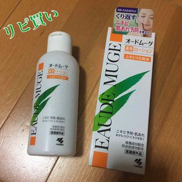 オードムーゲ 薬用ローション(ふきとり化粧水)/オードムーゲ/化粧水を使ったクチコミ(1枚目)