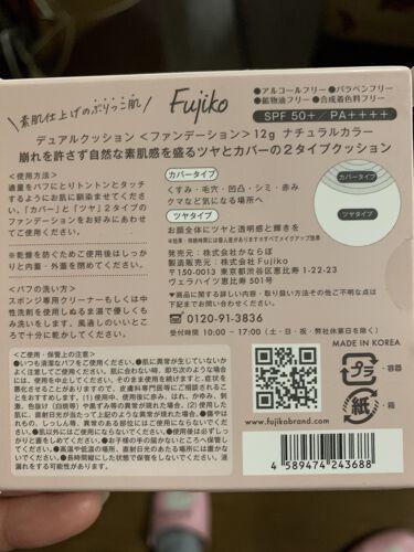 デュアルクッション/Fujiko/クッションファンデーションを使ったクチコミ(4枚目)
