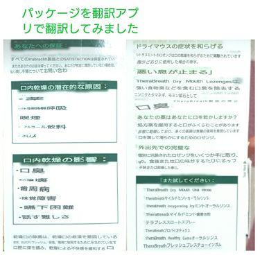 ドライマウスロゼンジ マンダリンミント/セラブレス/その他オーラルケアを使ったクチコミ(4枚目)