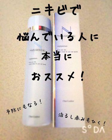 リプライローション/シェルクルール/化粧水を使ったクチコミ(1枚目)