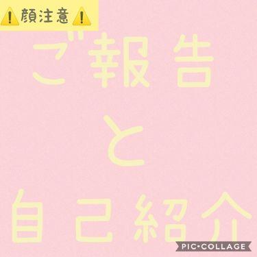 ★Saki★ on LIPS 「こんにちは🌞今回はご報告と軽い自己紹介をしてみたいと思います🌟..」(1枚目)