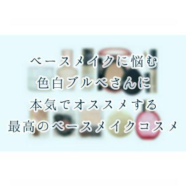 イオン デ クッション/UZU BY FLOWFUSHI/その他ファンデーションを使ったクチコミ(1枚目)