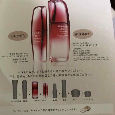 アルティミューン パワライジング コンセントレート N/SHISEIDO/美容液を使ったクチコミ(2枚目)