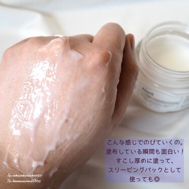 Freshly Juiced VitaminE Mask/Klairs/フェイスクリームを使ったクチコミ(3枚目)
