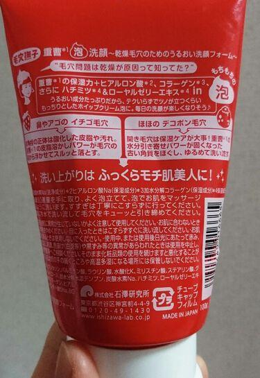 重曹泡洗顔/毛穴撫子/洗顔フォームを使ったクチコミ(2枚目)