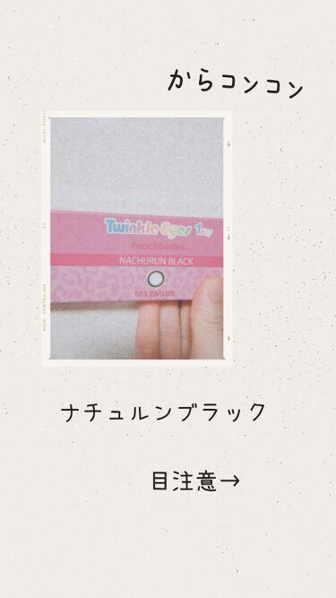 Twinkle Eyes 1day<ピーチシリーズ>/TwinkleEyes/カラーコンタクトレンズを使ったクチコミ(1枚目)