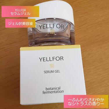 セラムジェル/YELLFOR/美容液を使ったクチコミ(1枚目)