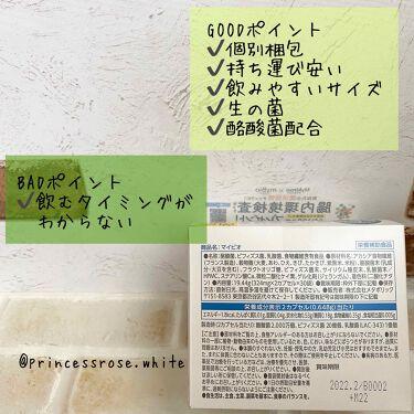 myBio (マイビオ)/メタボリック/健康サプリメントを使ったクチコミ(2枚目)