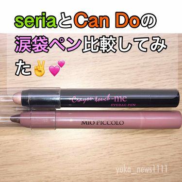 ST涙袋ペンE/crayontouch-me/ペンシルアイライナーを使ったクチコミ(1枚目)