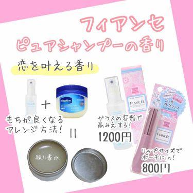ジェルフレグランス ピュアシャンプーの香り/フィアンセ/香水(その他)を使ったクチコミ(1枚目)