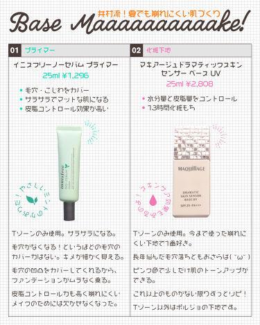 井村さんの「マキアージュドラマティックスキンセンサーベース UV<化粧下地>」を含むクチコミ