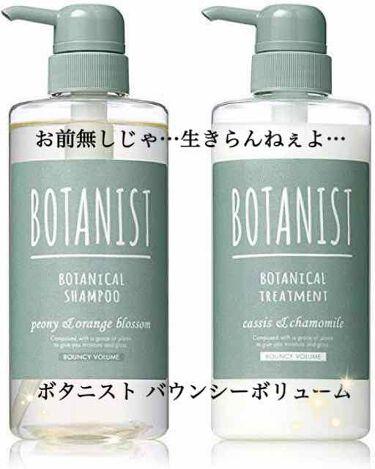 ボタニカルシャンプー バウンシーボリューム/BOTANIST/シャンプー・コンディショナーを使ったクチコミ(1枚目)