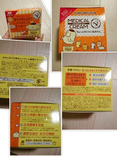 ˙˚ʚ菜摘ɞ˚˙さんの「メンタームメディカルクリームG(薬用クリームG)<ハンドクリーム・ケア>」を含むクチコミ