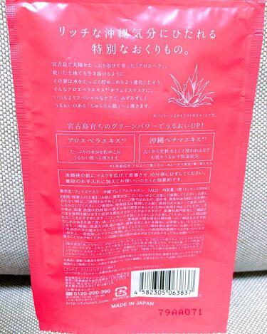 沖縄のプレミアムルルルン(シトラスの香り)/ルルルン/シートマスク・パックを使ったクチコミ(2枚目)