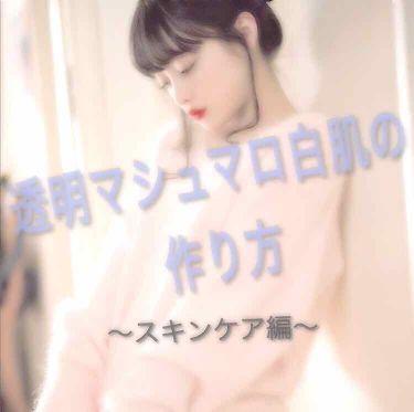 香澄さんの「ロゼットロゼット洗顔パスタ ホワイトダイヤ<洗顔フォーム>」を含むクチコミ