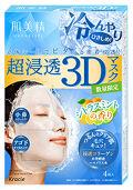 肌美精 超浸透3Dマスク(クール)