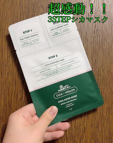 CICA 3STEP MASK/VT Cosmetics/シートマスク・パックを使ったクチコミ(1枚目)