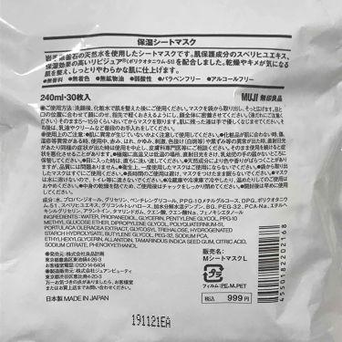保湿シートマスク/無印良品/シートマスク・パックを使ったクチコミ(2枚目)