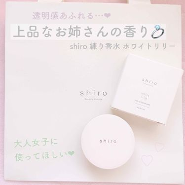みるくちゃん ୨୧ *さんの「shiro (シロ)練り香水 ホワイトリリー<香水(その他)>」を含むクチコミ