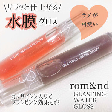 Glasting Water Gloss/rom&nd/リップグロス by グル