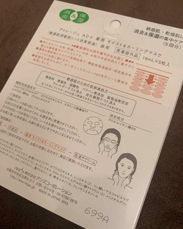 薬用 モイスト&カーミングマスク/アトレージュ AD+/シートマスク・パックを使ったクチコミ(2枚目)
