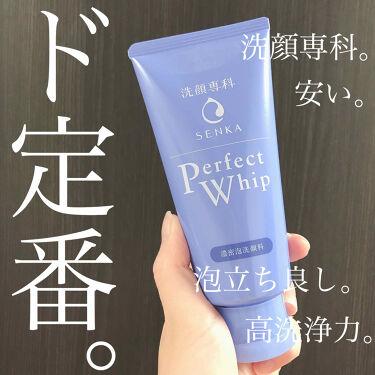 パーフェクトホイップu/洗顔専科/洗顔フォームを使ったクチコミ(1枚目)