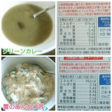 グリーンカレー/マイサイズ/食品を使ったクチコミ(2枚目)