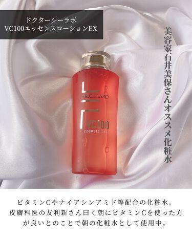 VC100エッセンスローションEX/ドクターシーラボ/化粧水を使ったクチコミ(6枚目)