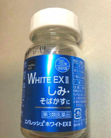 テレビ父さんさんの「MK CUSTOMER (マツモトキヨシ オリジナル商品)エバレッシュホワイトEXⅡ<美肌サプリメント>」を含むクチコミ
