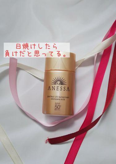 パーフェクトUV スキンケアミルク/アネッサ/日焼け止め(ボディ用)を使ったクチコミ(1枚目)
