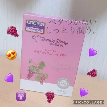 りさ🍑🍑🍑さんの「我的美麗日記(私のきれい日記)ぶどうポリフェノールマスク<シートマスク・パック>」を含むクチコミ