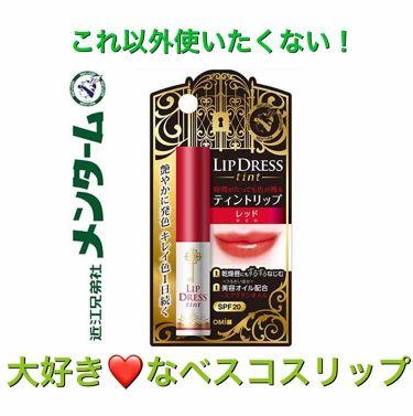 リップドレスティント/近江兄弟社/リップケア・リップクリームを使ったクチコミ(1枚目)