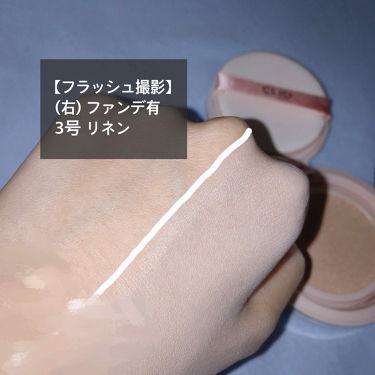 キル カバー グロウ クッション/CLIO/その他ファンデーションを使ったクチコミ(3枚目)