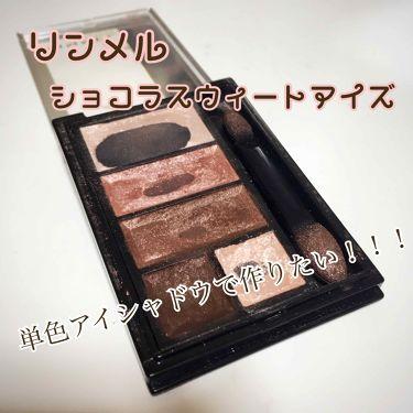 ショコラスウィート アイズ/リンメル/パウダーアイシャドウを使ったクチコミ(1枚目)