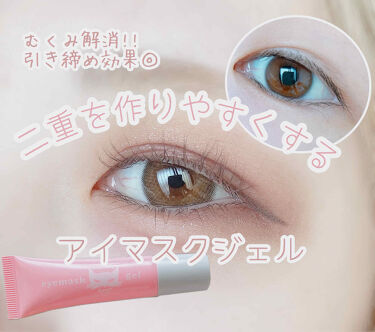 eyemaskgel/ECONECO/アイケア・アイクリームを使ったクチコミ(1枚目)