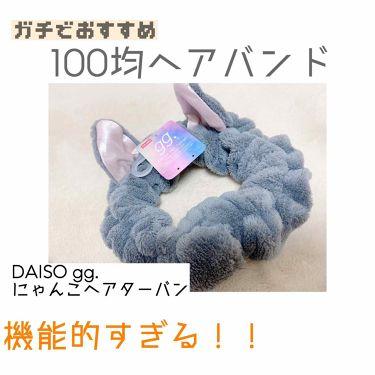 にゃんこヘアターバン/DAISO/その他を使ったクチコミ(1枚目)