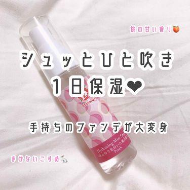 保湿スプレー(ほんのり色づいた桃の香り)/まかないこすめ/ミスト状化粧水を使ったクチコミ(1枚目)