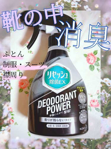 除菌EX デオドラントパワー 香りが残らないタイプ/リセッシュ/ファブリックミストを使ったクチコミ(1枚目)