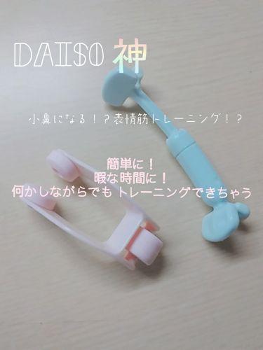 ノーズトレーナー/DAISO/その他グッズを使ったクチコミ(1枚目)