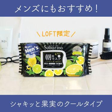 サボリーノ 目ざまシート シャキッと果実のクールタイプ メンズ/サボリーノ/シートマスク・パックを使ったクチコミ(1枚目)