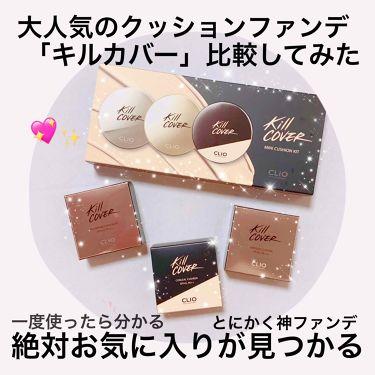 キル カバー コンシール クッション/CLIO/その他ファンデーションを使ったクチコミ(1枚目)