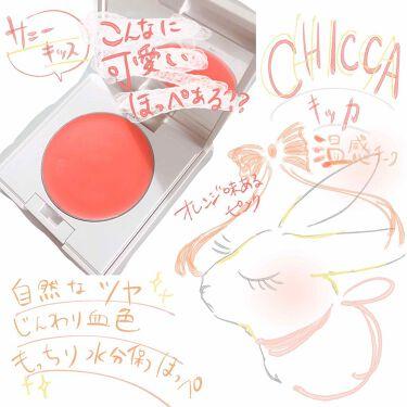 フローレスグロウ フラッシュブラッシュ/CHICCA/ジェル・クリームチーク by がわこ