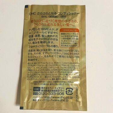 薬用ダメージヘアトリートメント/DHCプチ/シャンプー・コンディショナーを使ったクチコミ(2枚目)