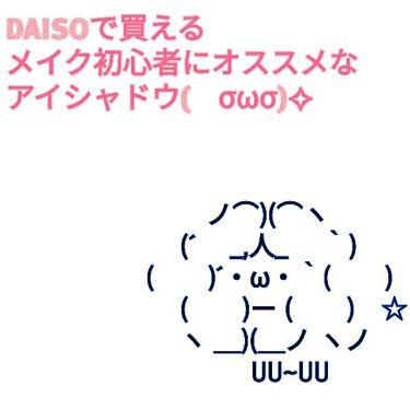 【画像付きクチコミ】こんにちはこんばんはそしておはようございます!すーと申します!m(*__)m今回は私がDAISOさんで買ってよかった!と思ったメイク初心者の方に使いやすいアイシャドウと筆を紹介していきたいと思います!ヾ(*´∀`*)ノでは早速行ってみ...